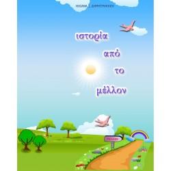 ΙΣΤΟΡΙΑ ΑΠΟ ΤΟ ΜΕΛΛΟΝ (προσωποποιημένο βιβλίο)