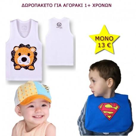 ΔΩΡΟΠΑΚΕΤΟ ΓΙΑ ΑΓΟΡΑΚΙ 1+